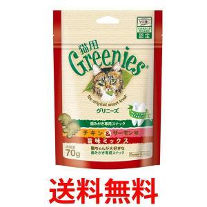 Greenies グリニーズ 猫用 チキン&サーモン 70g キャットフード 歯みがき用スナック ネコ用歯磨き|bestone1