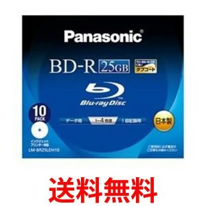 Panasonic LM-BR25LDH10 Blu-rayディスク 25GB データ用 片面1層 追記型 4倍速 インクジェットプリンター対応 10枚 パナソニック BD-R LMBR25LDH10|1|bestone1