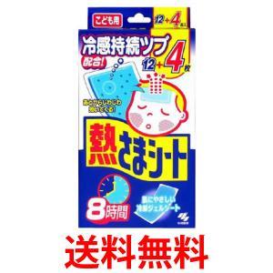 小林製薬 熱さまシート こども用 12+4枚 解熱 熱中症予防 冷却ジェルシート 弱酸性 1 bestone1