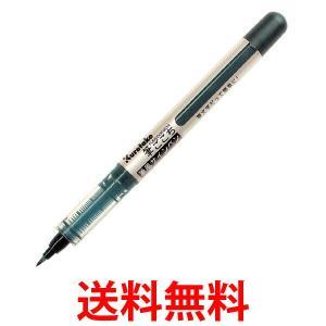 呉竹 LS1-10 筆ごこち 黒 セリース 筆ペン くれ竹 ...