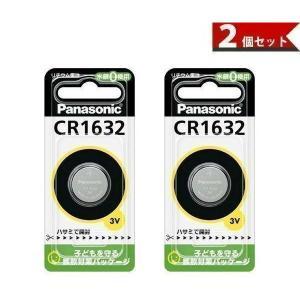 Panasonic コイン型リチュウム電池 CR-1632 2個セット