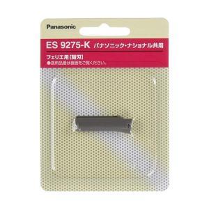 Panasonic ES9275‐K パナソニック ES9275K ウブ毛用刃 F-201(刃ブロック)ES9275K フェリエ フェイスケア 替刃 黒 ブラック|1|bestone1