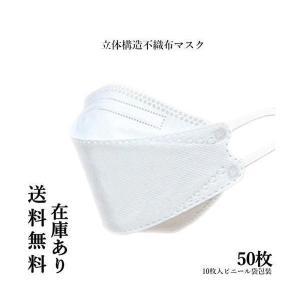 マスク 柳葉型 KF94 50枚 ホワイト おしゃれ 4層構造 ふつうサイズ ノーズピース 立体 ウ...