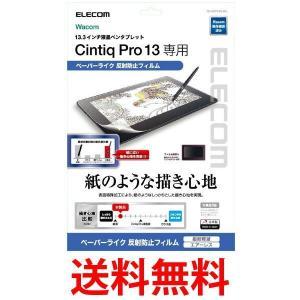 エレコム TB-WCP13FLAPL ワコム ペンタブレット Cintiq Pro 13用 フィルム ペーパーライク 反射防止 13.3インチ 日本製 TBWCP13FLAPL|1|bestone1