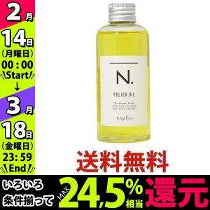 ナプラ N. ポリッシュオイル 150ml ヘアオイル 濡れ髪女子 ヘア ボディ ハンド NAPLA POLISH OIL