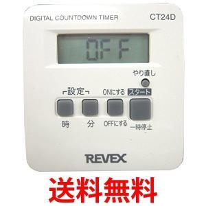 リーベックス デジタルタイマー 1回だけ入切タイマー CT24D|1|bestone1