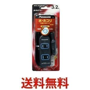 Panasonic WHA2523BKP パナソニック ザ・タップX 3コ口 2m コード ブラック 安全設計扉 パッキン付コンセント 延長コード タップ|1|bestone1
