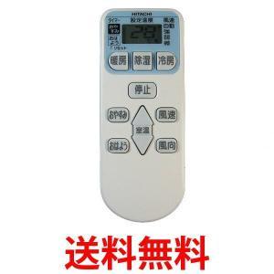 HITACHI RAR3J1 日立 RAR-3J1 エアコンリモコン RAS-N22V 044 純正 RASN22V044|1|bestone1