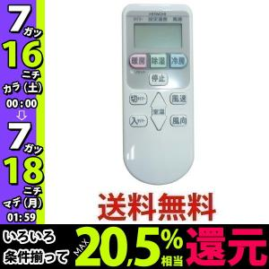HITACHI SP-RC3 日立 SPRC3 かんたんリモコン 簡単リモコン エアコン専用リモコン 純正品|1|bestone1
