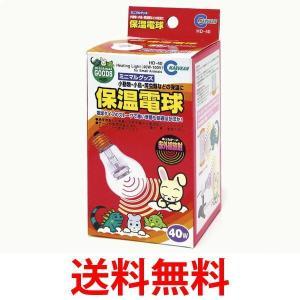 MARUKAN HD-40 マルカン 保温電球 40W ペット 小鳥・小動物・爬虫類用 赤外線 電球型 ヒーター ストーブ HD40|1|bestone1