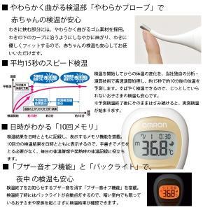 OMRON MC-682 オムロン 電子体温計(わき専用) けんおんくん MC682 体温計|1|bestone1|02