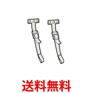 SHARP 2019390064 シャープ 冷蔵庫転倒防止ベルト (2本セット)(019SF47 同等品)|bestone1
