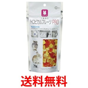 MARUKAN MRP-710 トロピカルフルーツ PRO 70g 小動物用 ペットフード うさぎ ハムスター MRP710|1|bestone1