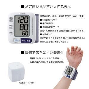 CITIZEN CH-650F シチズン 手首式血圧計 CH650F 電子血圧計 1 bestone1 02