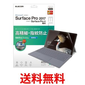 エレコム Surface Pro フィルム 2017年モデル対応 指紋防止 気泡が目立たなくなるエアーレス加工 高精細 反射防止 日本製 TB-MSP5FLFAHD|bestone1