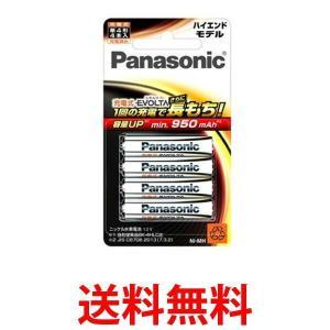 パナソニック 充電式EVOLTA 単4形充電池 4本パック 大容量モデル BK-4HLD/4B エボルタ Panasonic 単四電池|1|bestone1