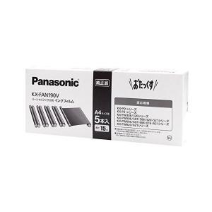 パナソニック KX-FAN190V 5本入 普通紙FAX用インクフィルム