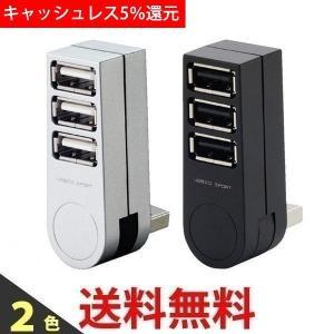 ELECOM U2H-TZ300B エレコム USBハブ 2.0対応 3ポート バスパワー 直挿し シルバー ブラック U2H-TZ300BSV U2H-TZ300BBK|1|bestone1