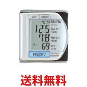 TANITA BP-210-PR タニタ 手首式血圧計 パールホワイト BP-210PR BP210PR|bestone1