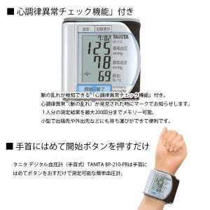 TANITA BP-210-PR タニタ 手首式血圧計 パールホワイト BP-210PR BP210PR|1|bestone1|02