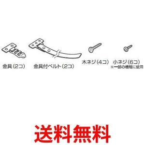 三菱 MRPR-02BL 冷蔵庫転倒防止ベルト(2個入り) MITSUBISHI  MRPR02BL|1|bestone1