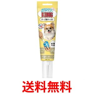 KONG コング チューブペースト チーズ味 犬用 トリーツ しつけ トレーニング 用品 1