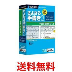 SORCENEXT さよなら手書き 3 Platinum ソースネクスト windows 10 対応 CD-ROM版 パッケージ版 3台用 上位版|1|bestone1