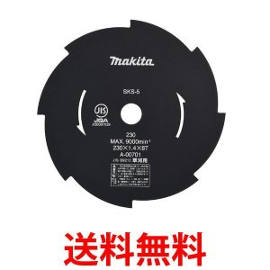makita A-00701 マキタ A00701 芝刈機・芝生バリカン用替刃 草刈刃230 8枚刃 ロータリー式 088381124911|1|bestone1
