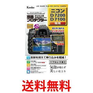 Kenko 液晶保護フィルム 液晶プロテクター Nikon D7200/7100用 KLP-ND7200|1