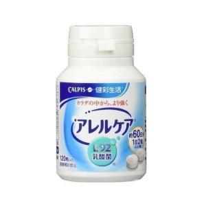 CALPIS カルピス アレルケア 120粒入りボトル 約60日分 健康補助食品 サプリメント|bestone1