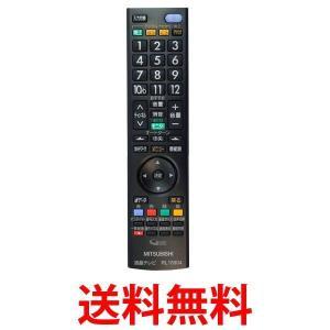 MITSUBISHI RL18904 三菱 液晶テレビ用 リモコン ミツビシ 純正|1|bestone1