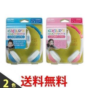 ELPA RD-KH100 エルパ RDKH100 -BL -PK 子供用ヘッドホン こども用 CHILD'S HEADPHONE|1|bestone1