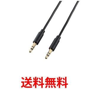 エレコム ステレオミニプラグ オーディオケーブル 極細スリムコネクタ 金メッキ ブラック 0.5m DH-MMCN05の画像