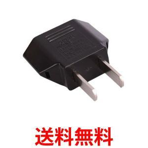★ 国内正規品 ★  ■ 特 徴 ■ ・海外の電気製品を、日本で使うための変換プラグです。 ・国によ...