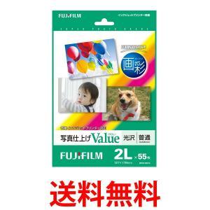 FUJIFILM WP2L55VA 富士フィルム 写真用紙 画彩 光沢 2L 55枚|1|bestone1