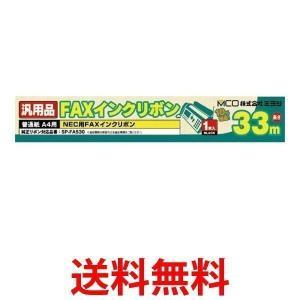 MCO FXS533N-1 ミヨシ 汎用インクリボン NEC製 SP-FA530 対応 長さ33m 1本入り 1 bestone1