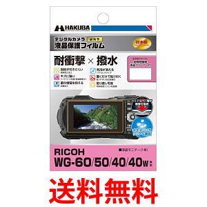 HAKUBA ハクバ デジタルカメラ液晶保護フィルム DGFS-RWG60 耐衝撃 撥水 タイプ R...