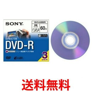 SONY 3DMR60A ソニー 録画用 8cm DVD DVD-R 標準 約60分 (両面)  3枚入|1|bestone1