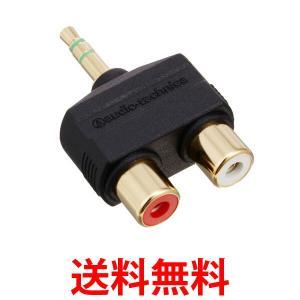 audio-technica AT5204CS オーディオテクニカ GOLD LINK Fine プラグアダプター (ピンプラグ×2 ⇒ ステレオミニジャック)|1|bestone1