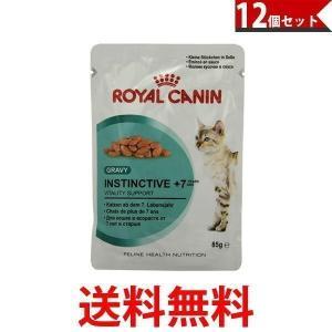 ロイヤルカナン FHN-WET インスティンクティブ+7 ウェット 85g×12個セット 7歳〜12歳までの中高齢猫用 ROYAL CANIN|bestone1