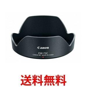 ★国内正規品★ ■型番:Canon レンズフード EW-73C EF-S10-18mm F4.5-5...