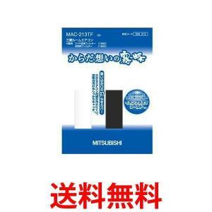 MITSUBISHI MAC-213TF 三菱電機 ミツビシ MAC213TF エアコン 枠なし 活性炭フィルター MAC-215TFの後継品 1 bestone1