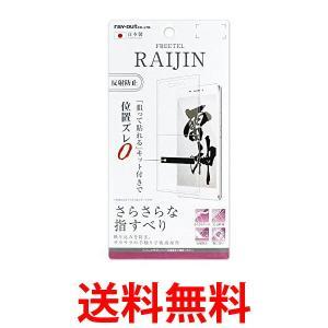 ray-out RT-FRAJF/H1 レイ・アウト RTFRAJFH1 FREETEL RAIJIN 液晶保護フィルム さらさらタッチ 指紋防止 反射防止|bestone1
