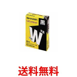 SHARP RW-301A-BK シャープ RW301ABK 共通リボン タイプW 黒 ワープロ用リボンカセット|1|bestone1