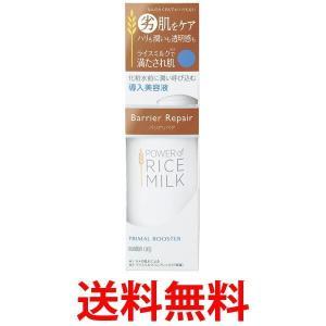 バリアリペア プライマルブースター 75mL 乳液状美容液 ライスミルク Barrier Repair マンダム mandom|1|bestone1