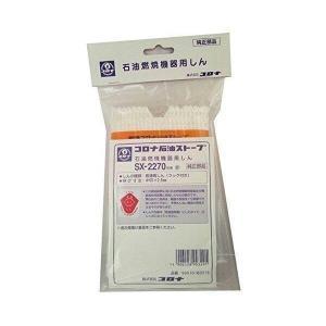 コロナ 替え芯(しん) SX-2270 (B)型 石油ストーブ用 SX2270|1|bestone1