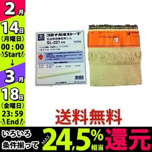 コロナ 替え芯(しん) SL-221型 石油ストーブ用 SL221|1|bestone1