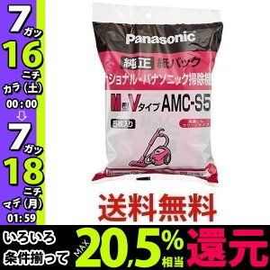 パナソニック 交換用紙パック AMC-S5 M型Vタイプ 5枚入 AMCS5 PANASONIC 純正|1|bestone1