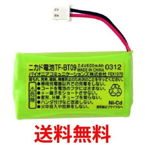パイオニア TF-BT09 子機用充電池 国内正規品 Pioneer TFBT09|1|bestone1