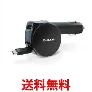 エレコム MPA-CCC05BK カーチャージャー シガーソケット タイプCケーブル 巻き取り  USBポート×1 5.4A出力 ブラック MPACCC05BK|1|bestone1